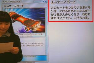 escape-board_sl05_ultraprisma_gcc_pokemontimes-it
