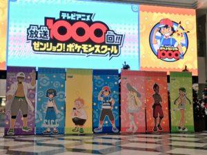 festa_1000_episodi_serie_pokemon_img01_pokemontimes-it