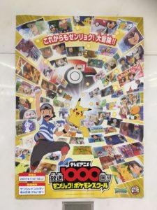 festa_1000_episodi_serie_pokemon_img03_pokemontimes-it