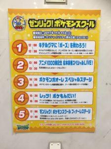 festa_1000_episodi_serie_pokemon_img04_pokemontimes-it
