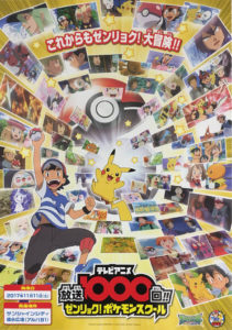 festa_1000_episodi_serie_pokemon_img05_pokemontimes-it