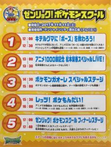 festa_1000_episodi_serie_pokemon_img06_pokemontimes-it