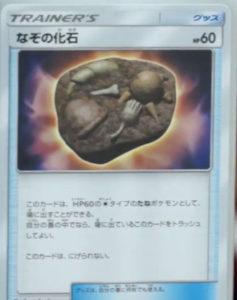 fossil_sl05_ultraprisma_gcc_pokemontimes-it