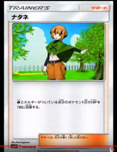 gardenia_sl05_ultraprisma_gcc_pokemontimes-it