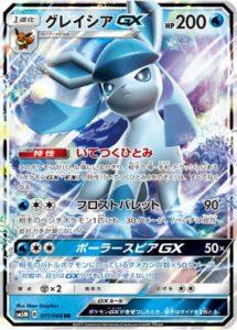 glaceon_GX_sl05_ultraprisma_gcc_pokemontimes-it