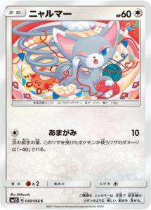 glameow_sl05_ultraprisma_gcc_pokemontimes-it