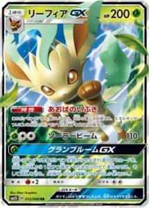 leafeon_GX_sl05_ultraprisma_gcc_pokemontimes-it