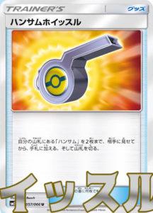 lookers_whistle_sl05_ultraprisma_gcc_pokemontimes-it