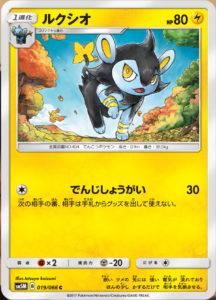 luxio_sl05_ultraprisma_gcc_pokemontimes-it