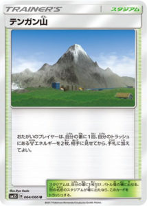 monte_corona_sl05_ultraprisma_gcc_pokemontimes-it
