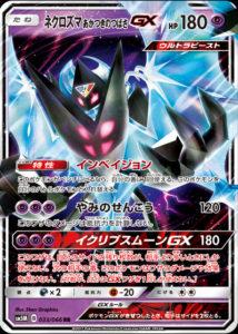 necrozma_ali_aurora_GX_sl05_ultraprisma_gcc_pokemontimes-it