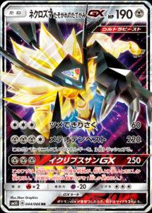 necrozma_criniera_vespro_GX_sl05_ultraprisma_gcc_pokemontimes-it