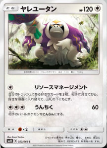 oranguru_sl05_ultraprisma_gcc_pokemontimes-it