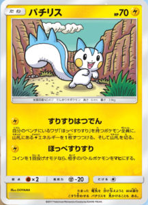 pachirisu_sl05_ultraprisma_gcc_pokemontimes-it