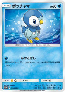 piplup-sl05_ultraprisma_gcc_pokemontimes-it