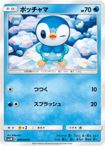 piplup_sl05_ultraprisma_gcc_pokemontimes-it