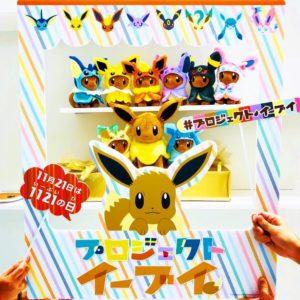 project_eevee_cosa_e_img02_pokemontimes-it