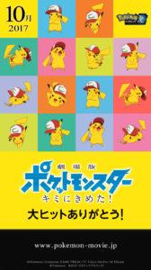 sfondo_cellulare_scelgo_te_pikachu_berretto_ash_film_pokemontimes-it