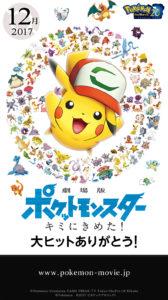 sfondo_cellulare_scelgo_te_pikachu_film_pokemontimes-it