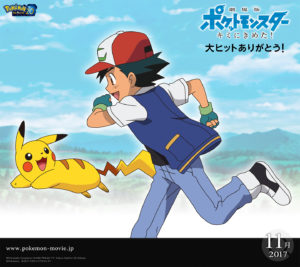 sfondo_scelgo_te_pikachu_ash_1440_1280_film_pokemontimes-it