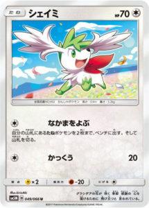 shaymin_forma_cielo_sl05_ultraprisma_gcc_pokemontimes-it