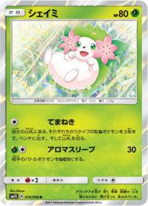 shaymin_sl05_ultraprisma_gcc_pokemontimes-it