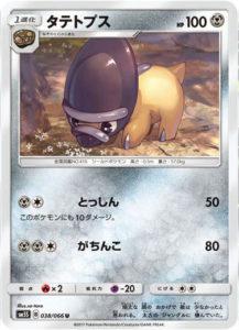 shieldon_sl05_ultraprisma_gcc_pokemontimes-it