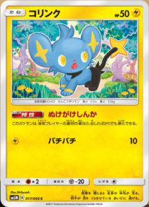shinx_sl05_ultraprisma_gcc_pokemontimes-it
