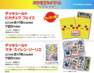 sleeves_sl06_ultraprisma_gcc_pokemontimes-it
