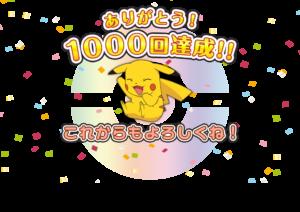 traguardo1000_gioco_1000_episodi_serie_pokemontimes-it