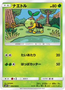 turtwig_sl05_ultraprisma_gcc_pokemontimes-it