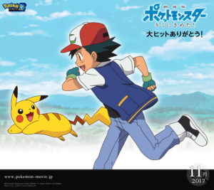 wallpaper_scelgo_te_pikachu_ash_2160_1920_film_pokemontimes-it