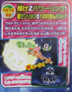 anticipazioni_episodio_54_serie_sole_luna_pokemontimes-it