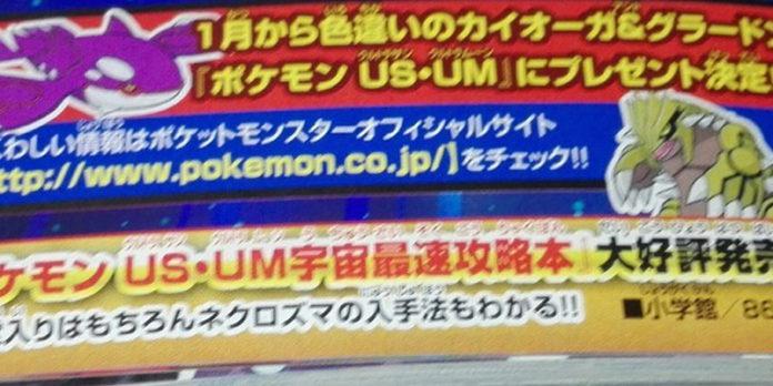 banner_corocoro_leggendari_groudon_kyogre_cromatico_ultrasole_ultraluna_pokemontimes-it