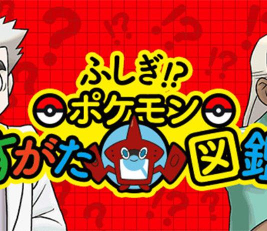 banner_speciale_forme_alternative_club_allenatori_pokemontimes-it