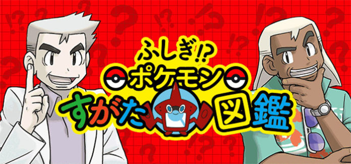 banner_speciale_forme_alternative_club_allenatori_pokemontimes-it