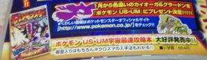 corocoro_leggendari_groudon_kyogre_cromatico_ultrasole_ultraluna_pokemontimes-it