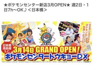 inaugurazione_pokemon_center_dx_pokemontimes-it