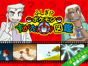 speciale_forme_alternative_club_allenatori_pokemontimes-it