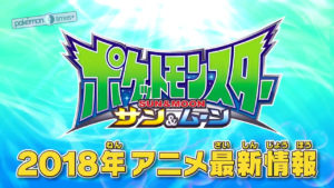 trailer_episodi_2018_ultracreature_img01_serie_sole_luna_pokemontimes-it