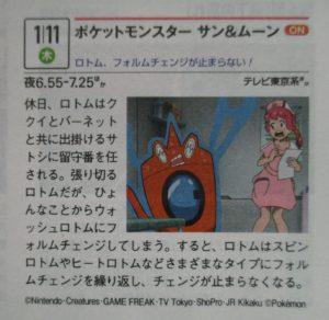 anticipazioni_guida_tv_episodio_57_serie_sole_luna_pokemontimes-it