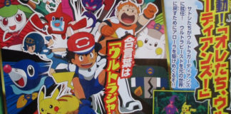 banner_corocoro_litten_evolve_torracat_squadra_ash_serie_sole_luna_pokemontimes-it