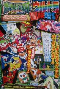 corocoro_ultracreature_squadra_ash_serie_sole_luna_pokemontimes-it