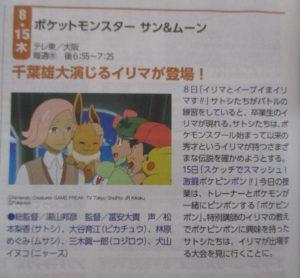 anticipazioni_guida_tv_episodio_65_serie_sole_luna_pokemontimes-it.jpg