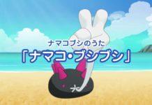 canzone_pyukumuku_pokemontimes-it