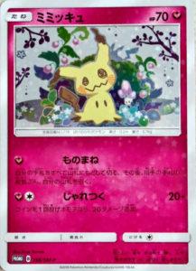 carta_promo_mimikyu_campagna_its_mimikyu_gcc_pokemontimes-it