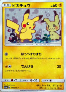 carta_promo_pikachu_campagna_its_mimikyu_gcc_pokemontimes-it