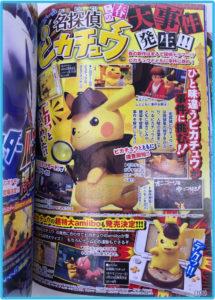 corocoro_detective_pikachu_pokemontimes-it
