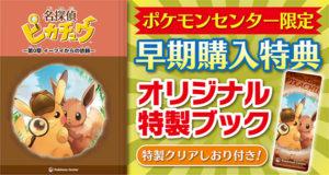 eevee_detective_pikachu_nintendo_videogioco_pokemontimes-it
