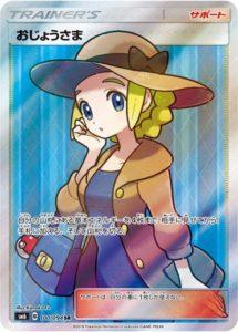lady_figura_intera_sl06_sole_luna_gcc_pokemontimes-it